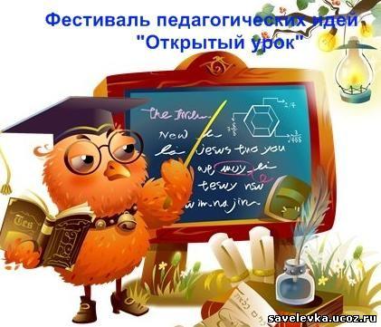 1 сентября сайт педагогических идей